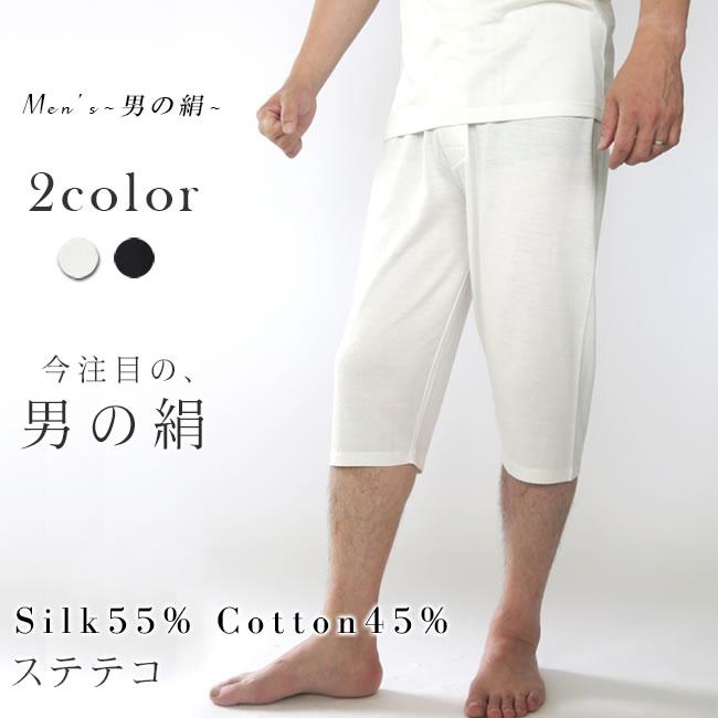 【男のSILK】天然繊維のコラボ・シルク&コットン【メンズステテコ】お得な3枚セット
