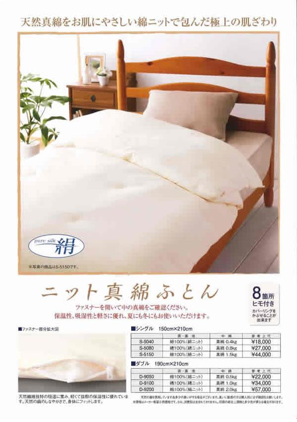 シルク正絹真綿布団シングル1.5k・シルクカバー付き【送料無料】