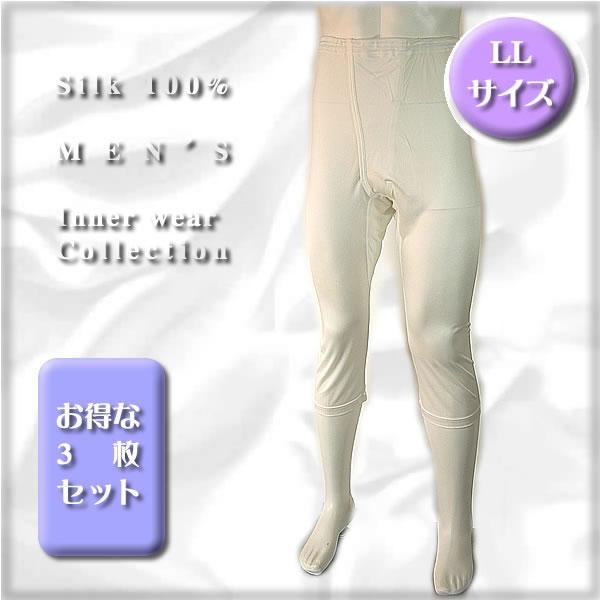 【ロングパンツ】紳士シルク・ステテコLLサイズ・お得3枚セット