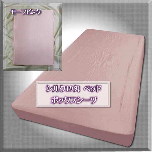 【シルクサテン19匁】ベッドボックスシーツ【セミダブル】新入荷【モーブピンク】