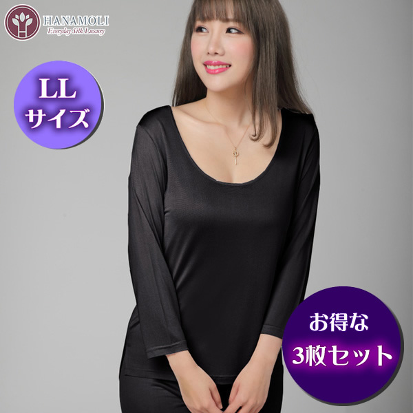 【お得な3枚組】シルク7分袖インナー LLサイズ【250】ブラックorライトモカ
