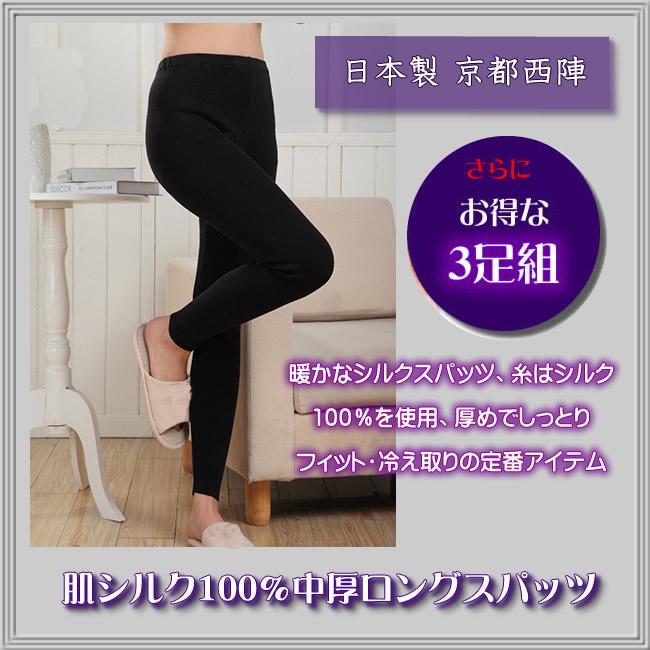 【お得な3足組】肌シルク100%・中厚 絹ロングスパッツ 【冷え取り】京都西陣