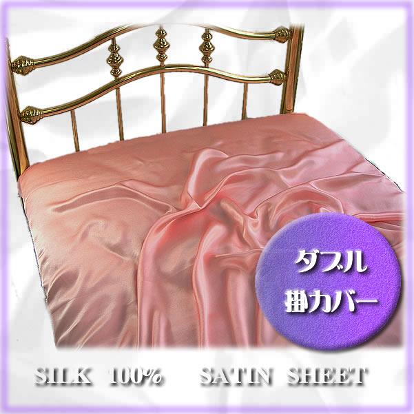 ■正絹19匁 シルク100%掛ふとんカバー ダブルサイズ【ピンク】至福の眠り【送料無料】