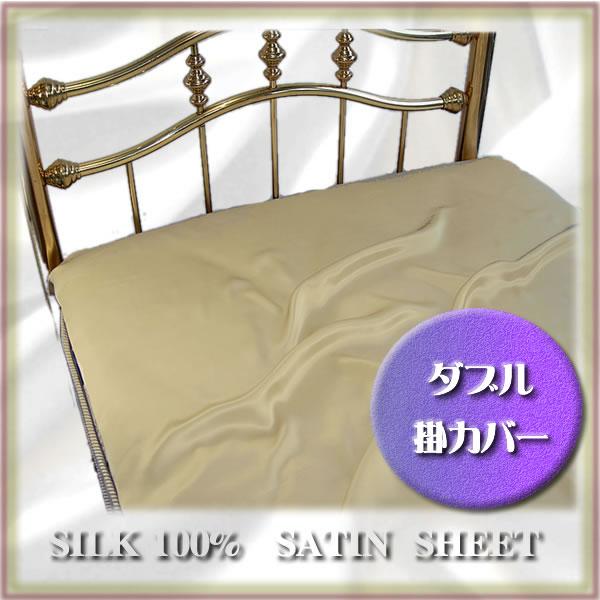■正絹19匁 シルク100%掛ふとんカバー ダブルサイズ【ゴールド】至福の眠り【送料無料】