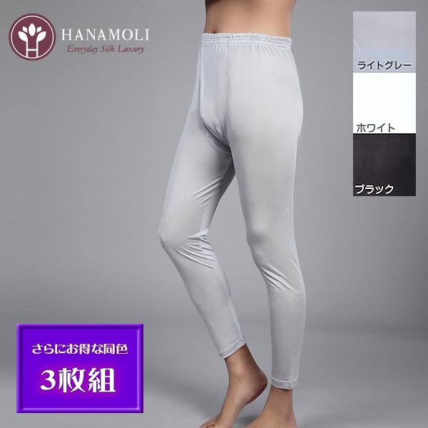 シルク100% シルク長パンツ同色3枚組 【816-3】