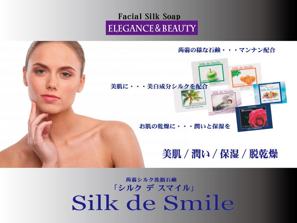 Silk de Smile:蒟蒻シルク石鹸を扱っているお店です。