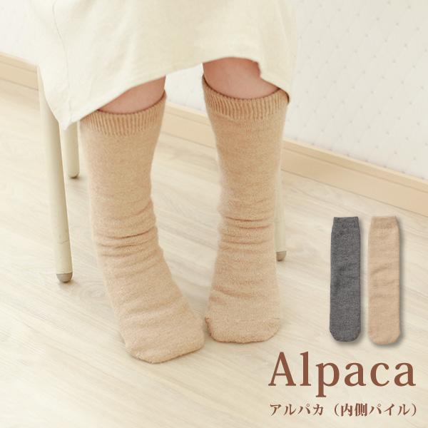 季節限定 アルパカ足湯靴下