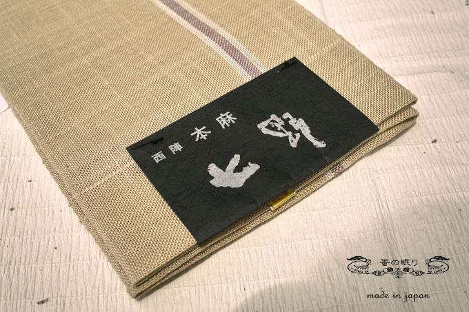 [七野 宮岸貞雄謹製]創作本麻半巾帯