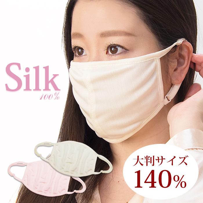 製 シルク マスク 日本 FUJIMOTO SILK