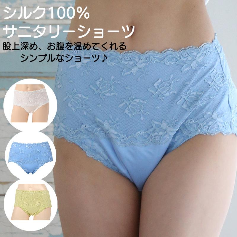 肌に当たる部分は全てシルク100% 18%OFF 女性の健康を考えて作られました 生理用ショーツ大人の冷え対策に シルク セール 登場から人気沸騰 インナー 下着silk innerシルク ショーツ シルク100%サニタリーショーツ 冷えとりショーツ 生理用 冷え性 冷え取り 肌着 半袖 ひえとり 冷えとり 対策 シャツ フレンチ袖 シルク100% 汗取りインナー