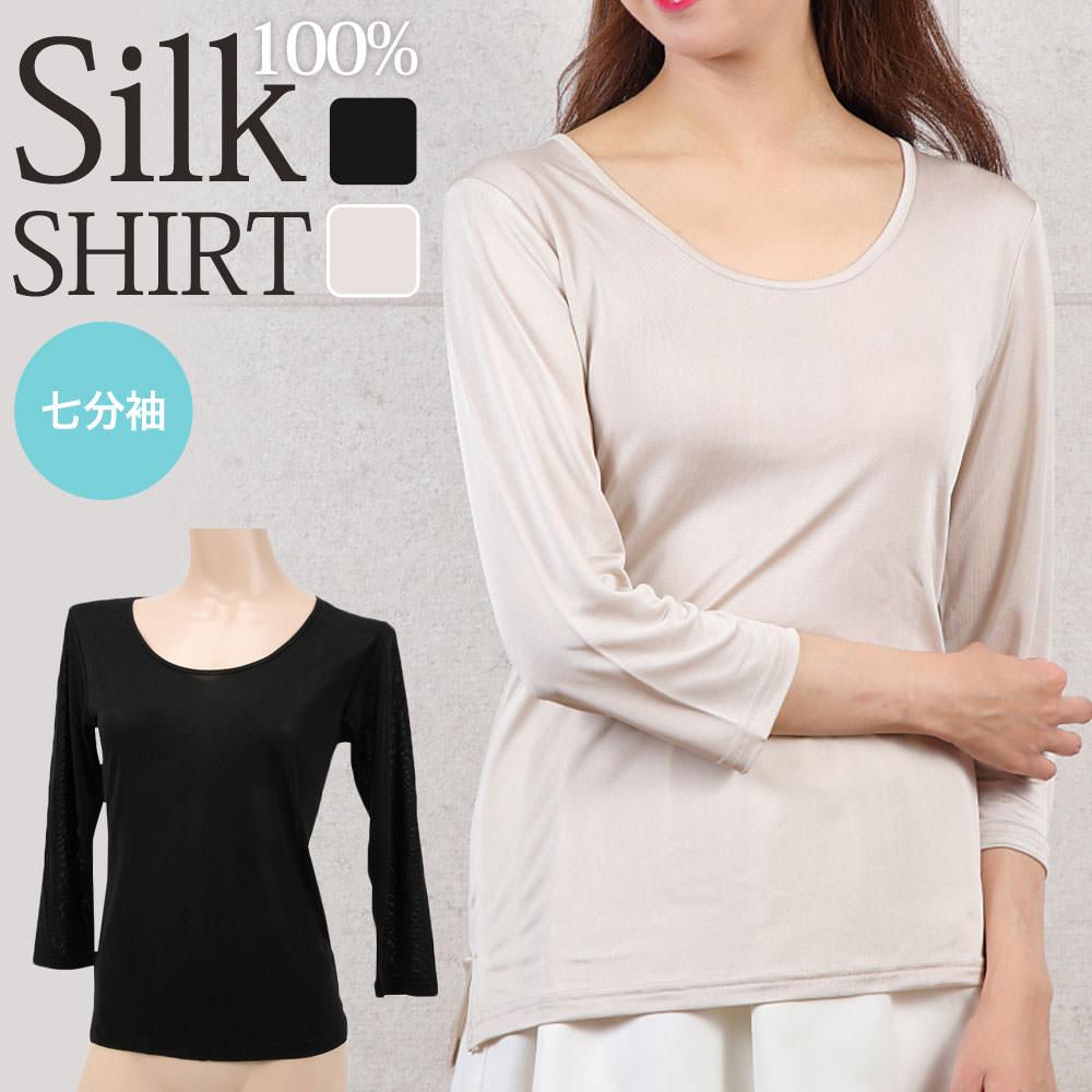 シルク100%インナー長袖シャツ シルク シャツ シルク100% シルク 半袖 インナー フレンチ袖 シャツ 冷えとり 冷え取り ひえとり 冷え性 対策 肌着 汗取りインナー