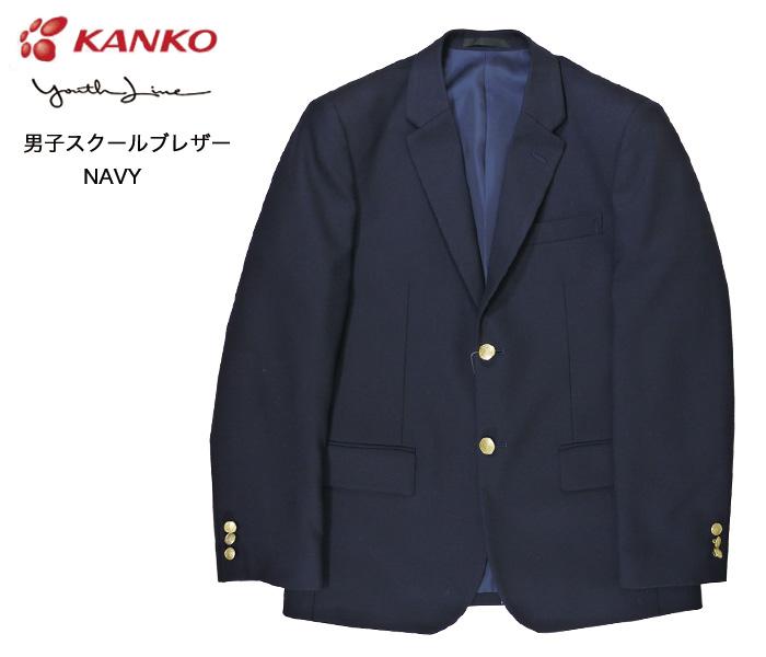 カンコー学生服 Kanko [youth line]ユース ライン / 男子 スクールブレザー / 制服 / ブレザー / NAVY