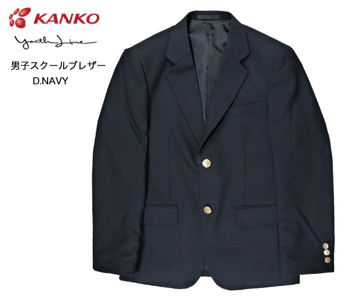 カンコー学生服 Kanko [youth line]ユース ライン / 男子 スクールブレザー / 制服 / ブレザー / D.NAVY