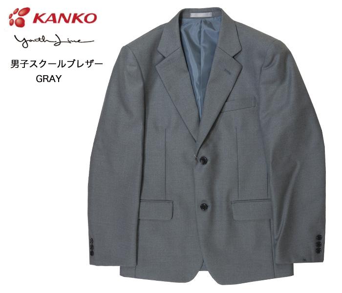 カンコー学生服 Kanko [youth line]ユース ライン / 男子 スクールブレザー / 制服 / ブレザー / GRAY