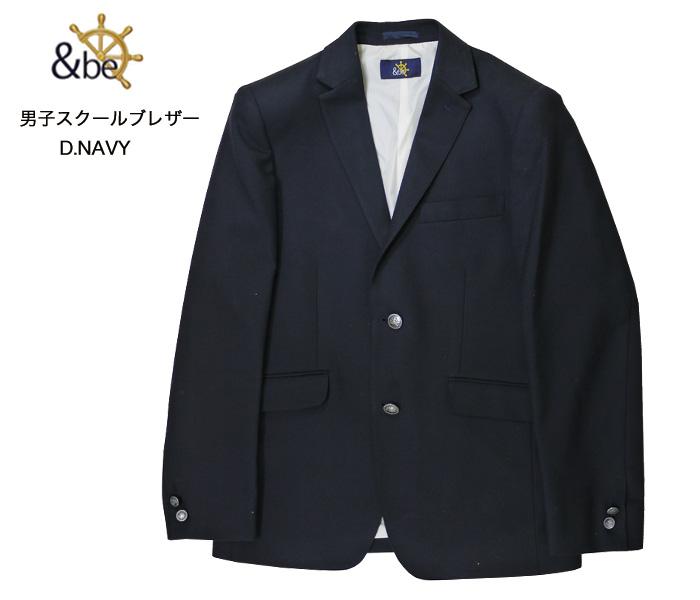 トンボ学生服[&be]アンビー 男子 スクールブレザー / 2つ釦シングルジャケット / D.NAVY