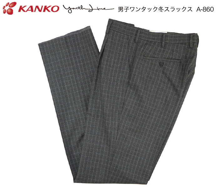 [kanko]カンコー学生服 [youth line]ユース ライン / グレンチェックスラックス / ブレザー用スラックス / D.GLAY