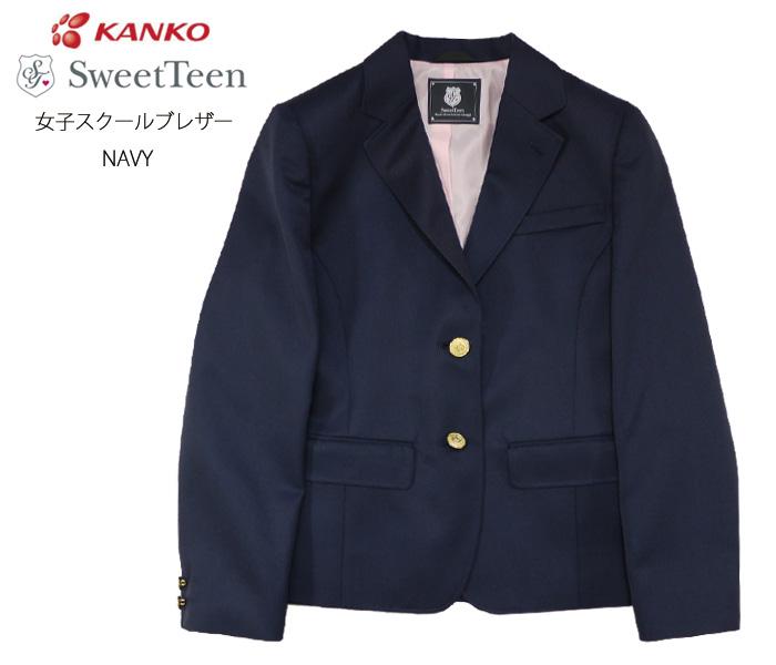 [Kanko]カンコー学生服 Sweet/ Teen[スウィートティーン] NAVY×PINK スクールブレザー/ Sweet NAVY×PINK, 住まコレ:f43b4f07 --- officewill.xsrv.jp