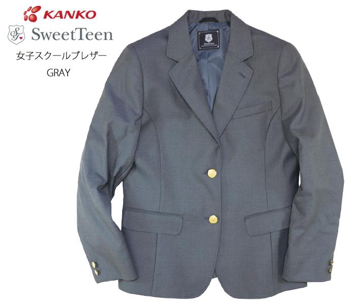 [Kanko]カンコー学生服 Sweet Teen[スウィートティーン] スクールブレザー / GRAY
