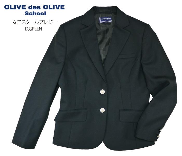 OLIVE des OLIVE school[オリーブデオリーブスクール] スクールブレザー / 2つボタンシングルブレザー / D.GREEN