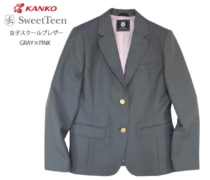 [Kanko]カンコー学生服 [Sweet Teen]スウィートティーン スクールブレザー / GRAY×PINK