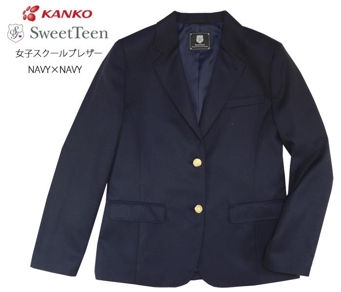 [Kanko]カンコー学生服 [Sweet Teen]スウィートティーン スクールブレザー / NAVY×NAVY