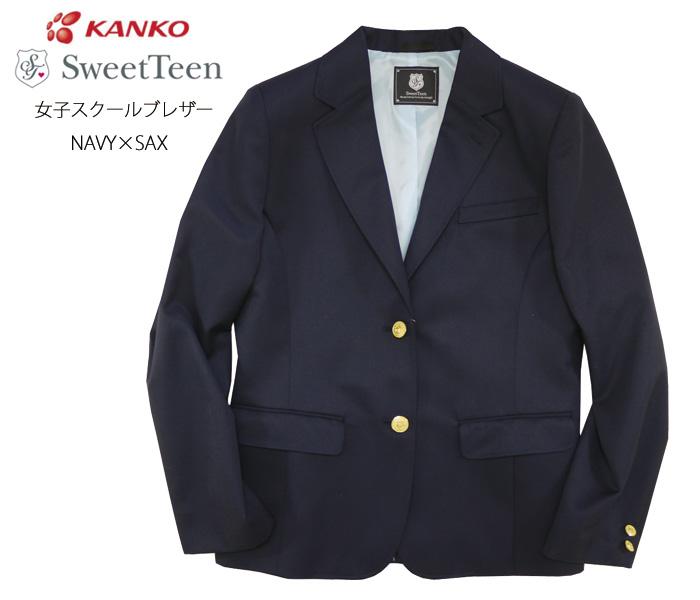 [Kanko]カンコー学生服 Sweet Teen[スウィートティーン] スクールブレザー / NAVY×SAX