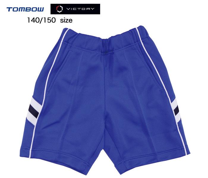 [ネコポス配送可]TOMBOW VICTORY [トンボ ビクトリー] 体操服 / 運動着 / 体操着 / ジャージ / ハーフパンツ S6300-85 / L.BLUE / 140/150