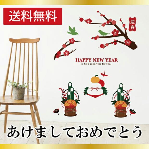 楽天市場wa Happy New Year貼るお正月 お正月 新年 ウォール