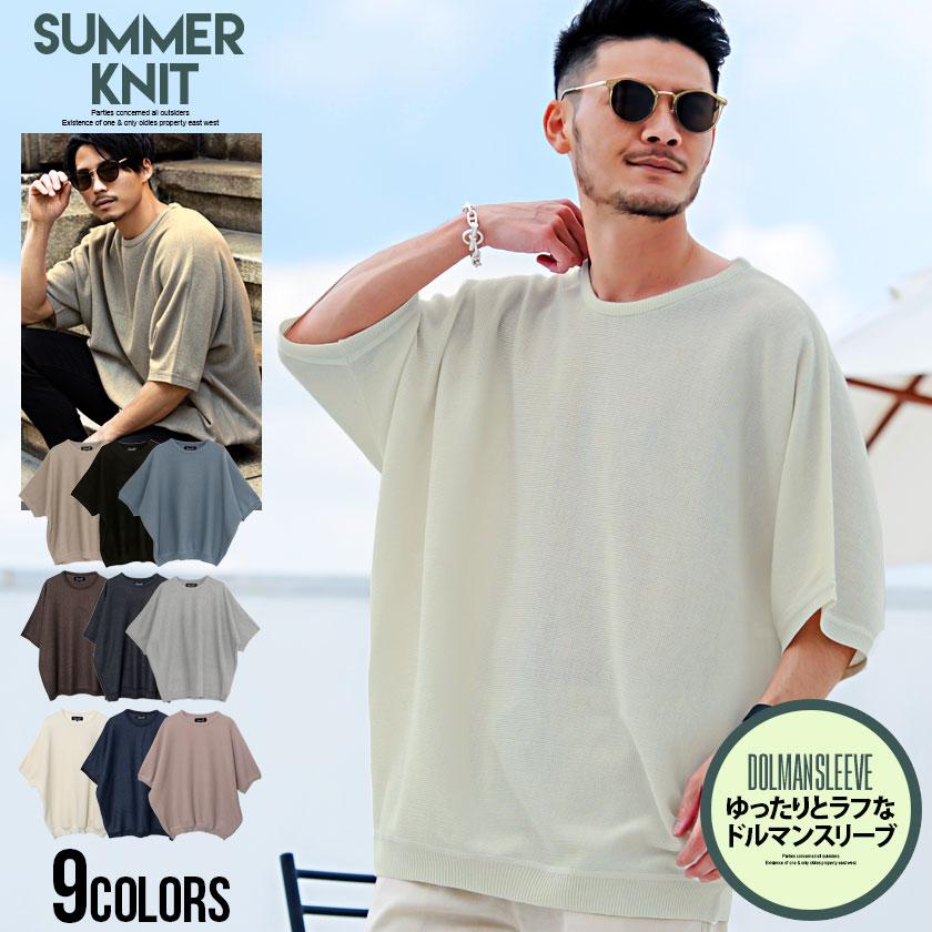 サマーニット メンズ 薄手 ニット 夏 春 大きいサイズ セーター ビッグシルエット 韓国 ファッション ストリート系 韓国系 ドルマンスリーブ