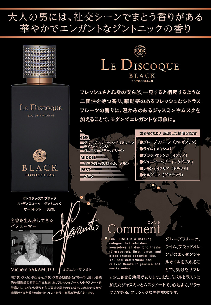 """All one color of """"BOTOCOLLAX BLACK LE DISCOQUE gin and tonic eau de toilette (100 ml in capacity) / """""""