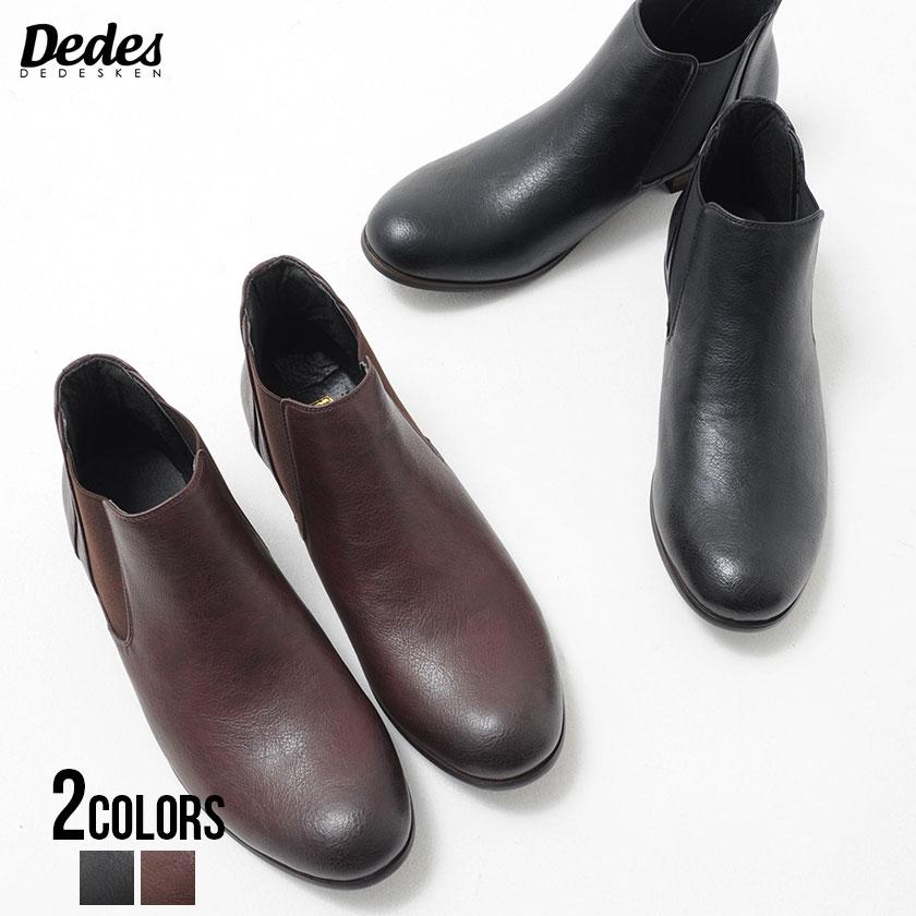 サイドゴアブーツ メンズ シューズ 靴 履きやすい 国内即発送 フェイクレザー 合皮 ベーシック シンプル メンズ
