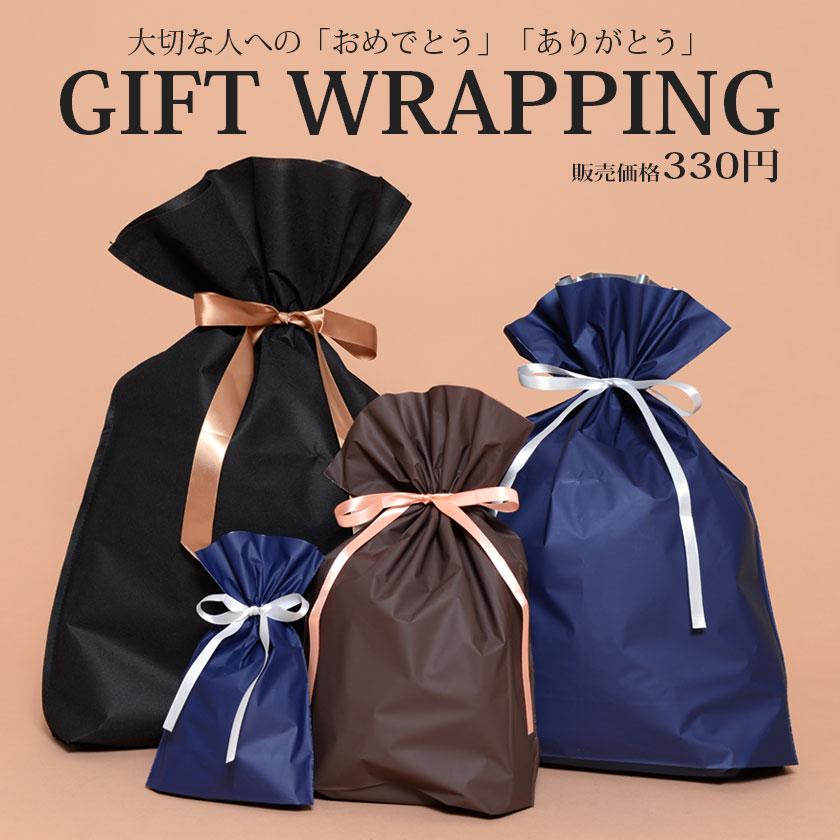 Men's ラッピング プレゼント 袋 ギフト 人気商品 誕生日 お祝い 誕生日ラッピング 包装紙 ラッピング袋 ラッピングサービス※ご希望のお客様はこちらを商品とご一緒にご注文ください