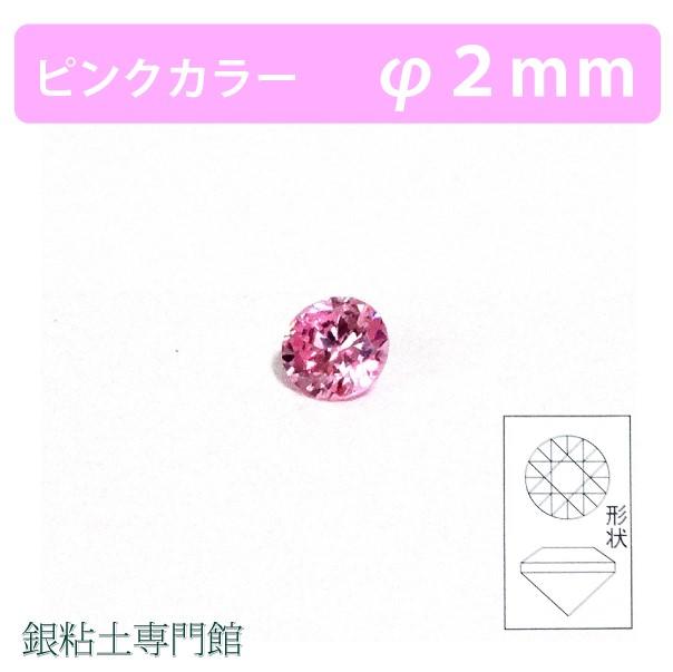 銀粘土と同時焼成OK! 合成石 ラウンドカットピンクカラーOslash;2.0mm銀粘土用【嬉しい♪メール便OK!】