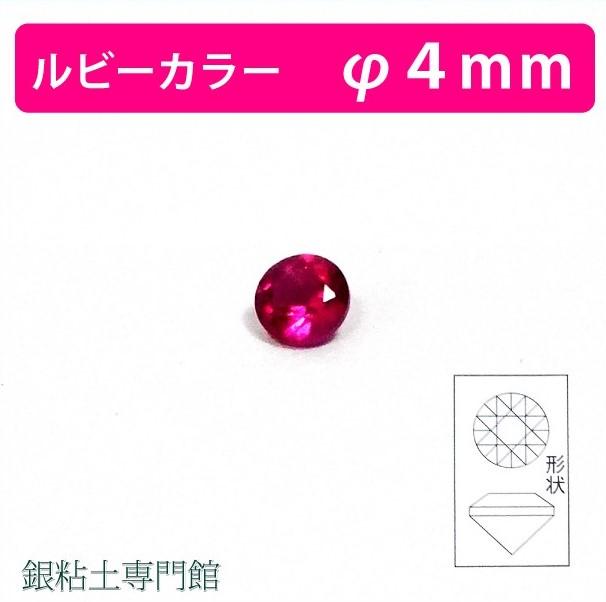 銀粘土と同時焼成OK! 合成石 ラウンドカットルビーカラーOslash;4.0mm銀粘土用【嬉しい♪メール便OK!】