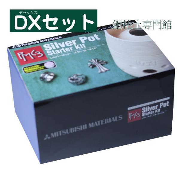 純銀粘土 PMCポット焼成スターターキットDX(デラックス)PMC3が1つプラス&リューター&DVD付き|銀粘土|PMC3|シルバークレイ|手作りキット|アートクレイシルバーをお使いの方にも!