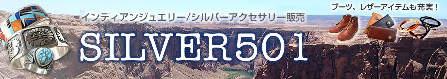インディアンジュエリー SILVER501:インディアンジュエリー満載!!日本のメーカーアクセサリーも充実!!