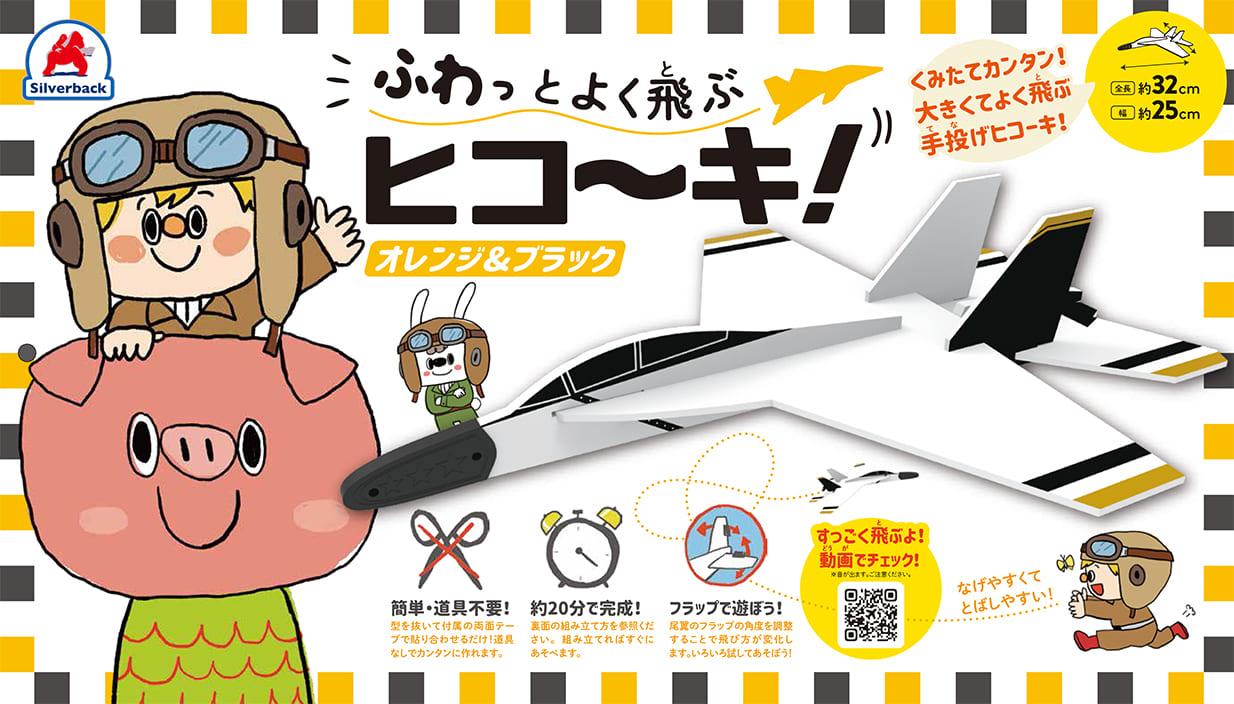 ブランド激安セール会場 なげやすくてとばしやすい 出荷 ふわっとよく飛ぶヒコーキ オレンジ ブラック 紙飛行機