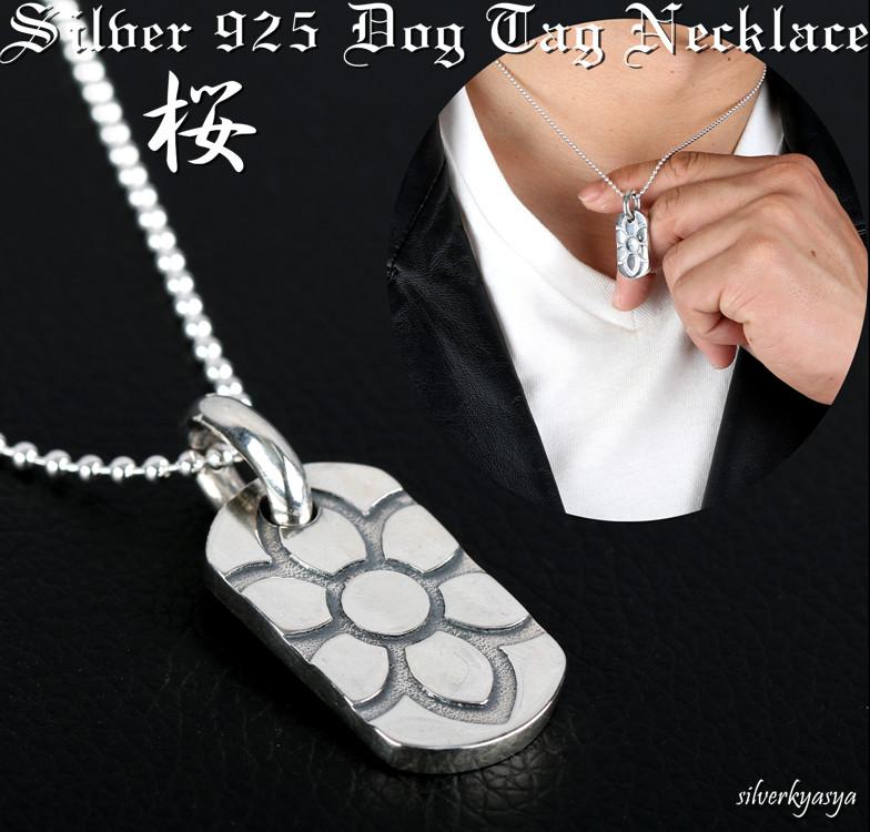 シルバー925素材 ドッグタグネックレス さくら サクラ 桜 モチーフ ネックレス 925 ボールチェーン45cm
