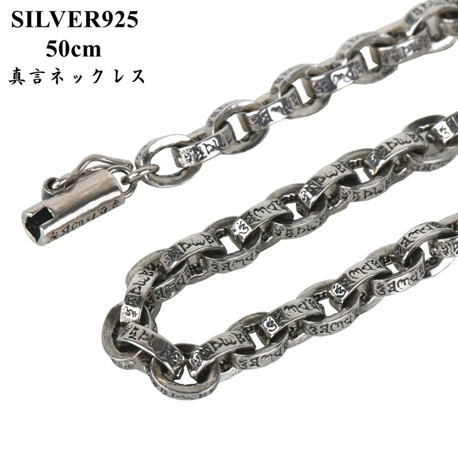 シルバー925素材 梵字 六字真言 ペーパーチェーン ネックレス 925 銀 シンプル ネックレス チェーン お守り 魔除け 存在感抜群 幅5mm 長さ50cm