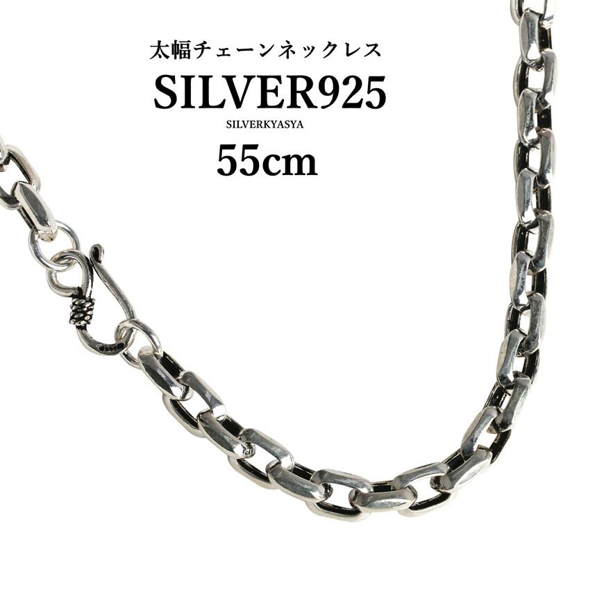 メンズ ネックレス シルバー925 チェーン リンク 品質保証 銀 シルバーアクセ 925 55cm 太幅 シルバー925素材 2020 チェーンネックレス 存在感抜群