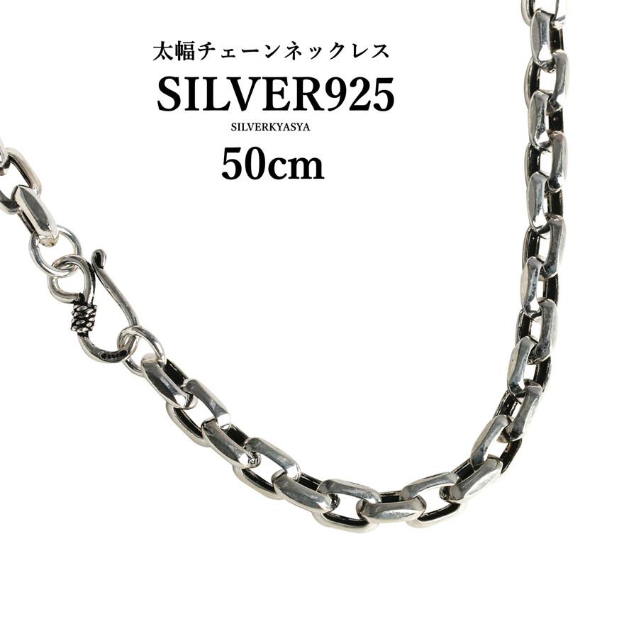 シルバー925素材 太幅 ネックレス 925 チェーンネックレス 50cm 存在感抜群!