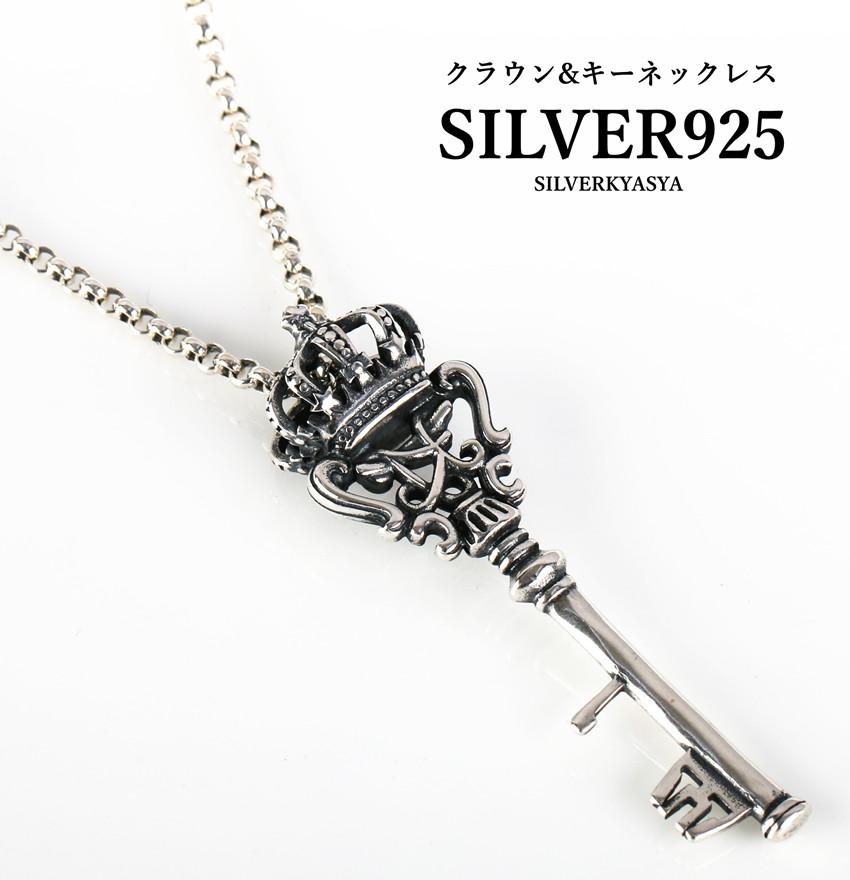 シルバー925 クラウン キーネックレス 鍵 カギ ネックレス シルバー メンズ ネックレス 王冠 925 ロールチェーン50cm 専用ボックス