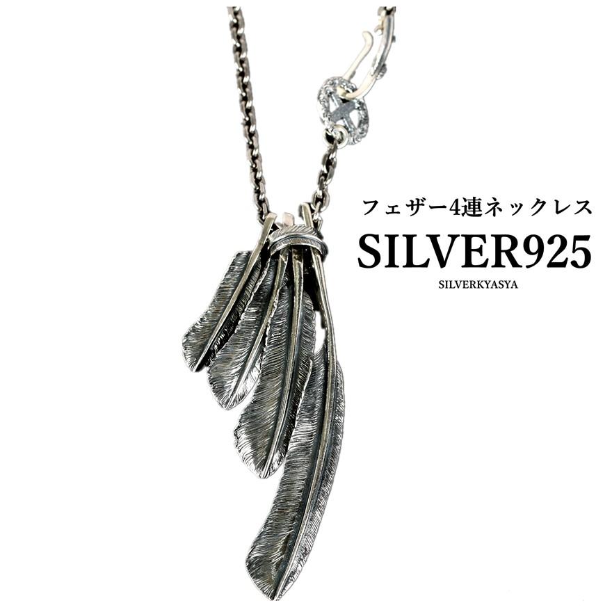 シルバー925 フェザーネックレス 4枚 カスタム ロングネックレス 60cm 羽根 太角チェーン 唐草模様 燻銀 白銀 2type