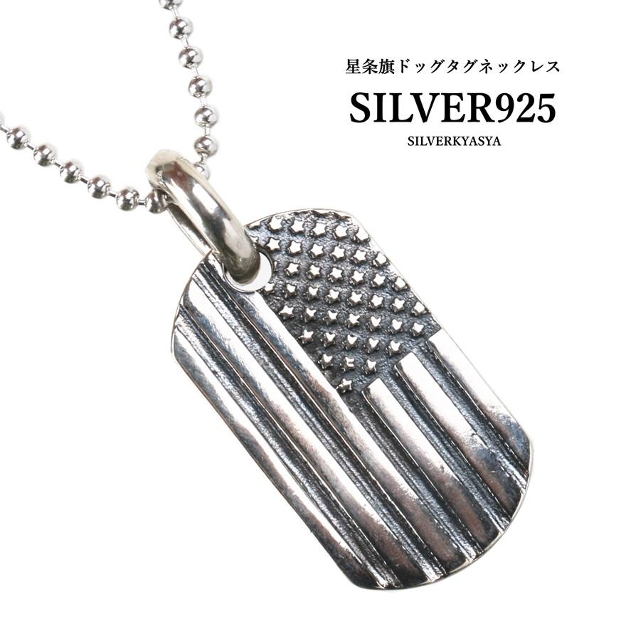 シルバー925素材 ドッグタグネックレス アメリカン ネックレス シルバー ペンダント 925 ボールチェーン45cm
