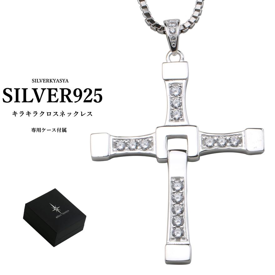 シルバー925素材 クロスネックレス 925 CZ ジルコニア 十字架 シルバー ネックレス 人気 専用ボックス付き