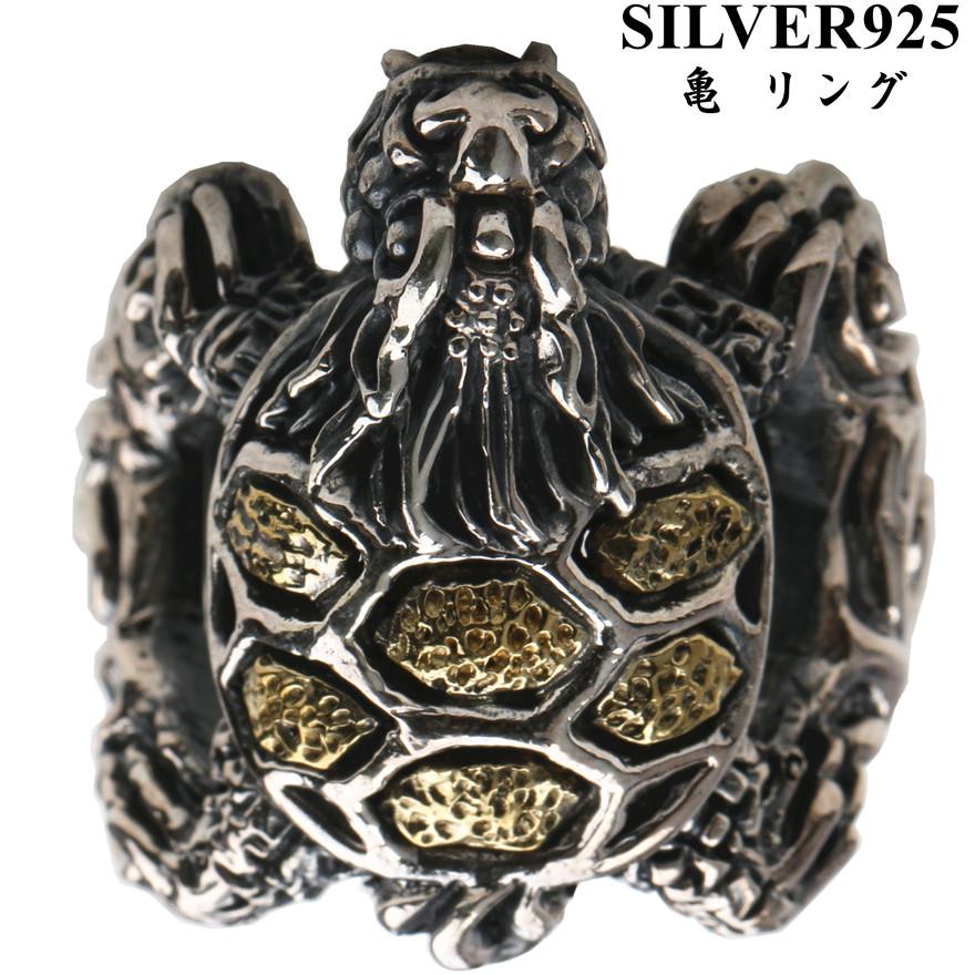 シルバー925 指輪 メンズ リング 925 シルバーリング 亀 神獣 龍亀 モチーフ 開運 専用ボックス付属!