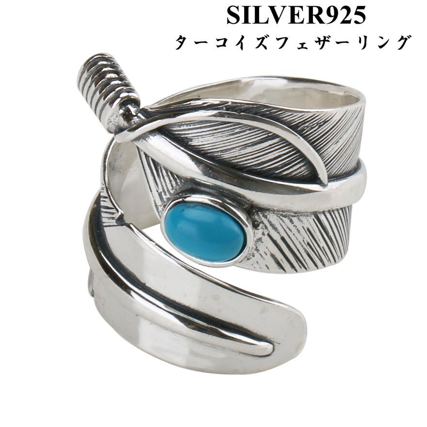 メンズ リング シルバー925 イーグル フェザー 定番人気 シルバー925素材 ターコイズ フェザーリング 羽根 指輪 メンズ 925 ネイティブ シルバーリング