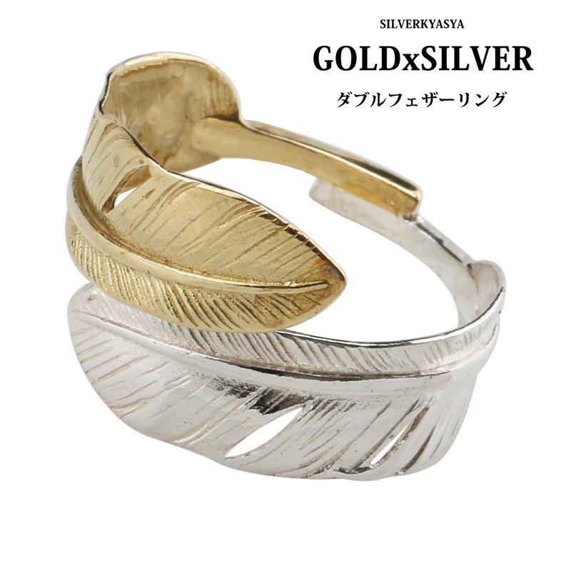 メンズ レディース リング 男女兼用 シルバー925 シンプル 指輪 羽根 真鍮 ゴールド ダブルフェザーリング ネイティブアクセ人気商品 超激安 シルバー