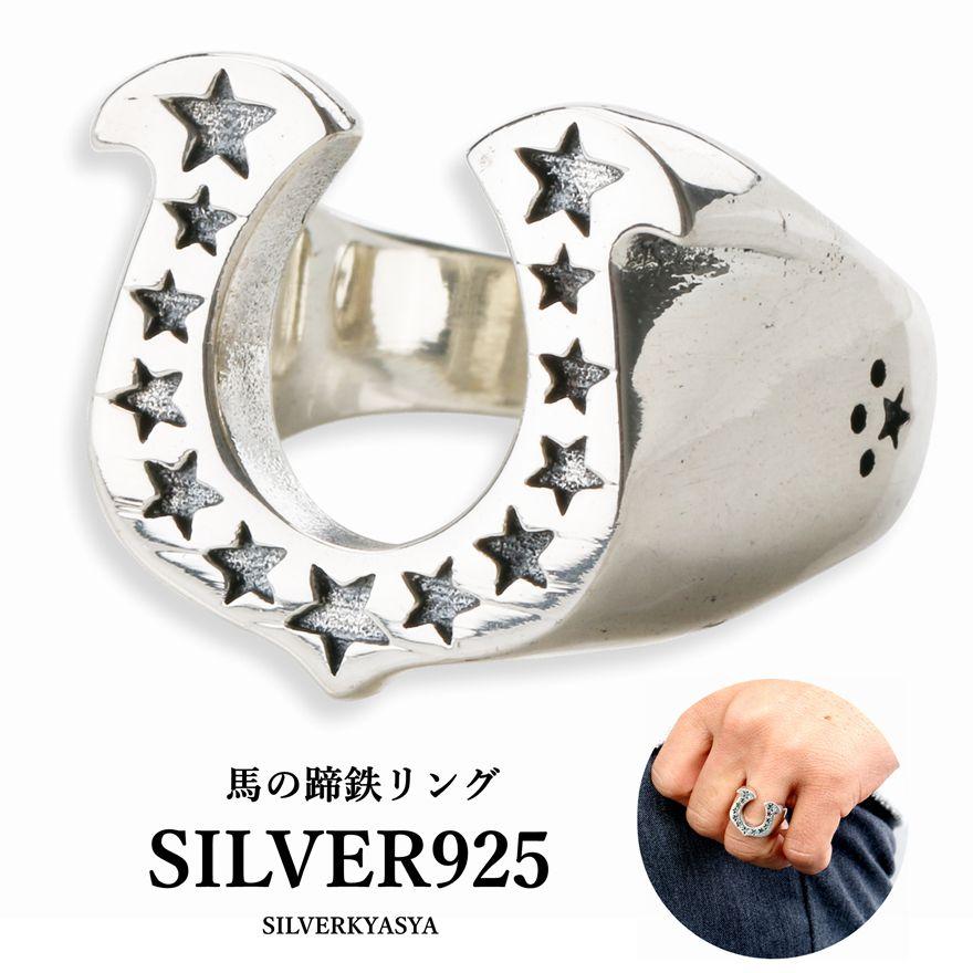 シルバー925 ホースシューリング 馬の蹄鉄 リング 指輪 925 馬蹄リング メンズ レディース アクセサリー 専用ボックス付属