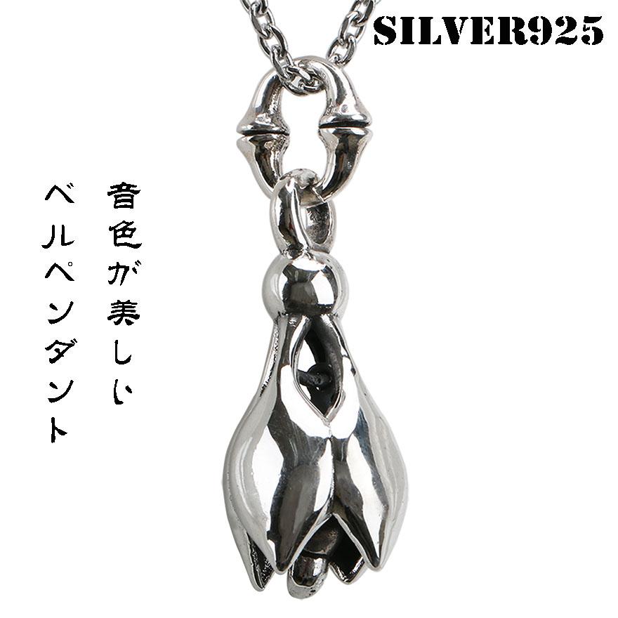 シルバー925 クレーンベル ペンダント 925 銀 ベル イーグル 音色美しい リングベルペンダント ラージ